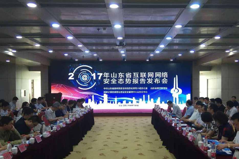 《2017年山东省互联网网络安全态势报告》发布