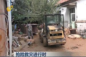 【抢险救灾进行时】潍坊青州:王坟镇互助自救有条不紊