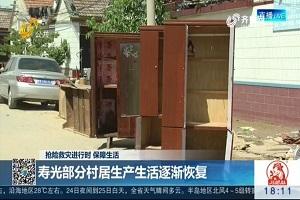 【抢险救灾进行时】保障生活:寿光部分村居生产生活逐渐恢复