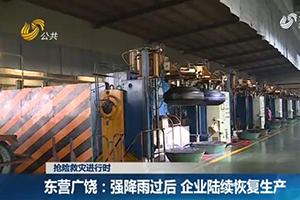 【抢险救灾进行时】东营广饶:强降雨过后 企业陆续恢复生产