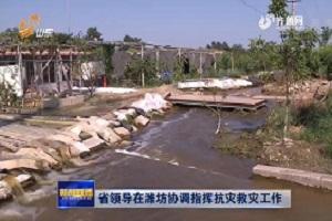 省领导在潍坊协调指挥抗灾救灾工作