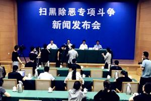 直播:山东公安构造扫黑除恶专项妥协旧事公布会