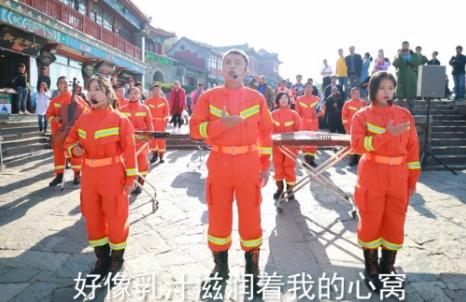 """4分钟丨泰山消防战士岱峰高歌 """"快闪""""向祖国表白"""