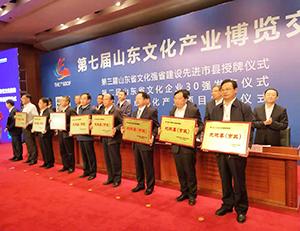 喜讯!齐河县荣获第三届山东省文化强省建设先进县称号
