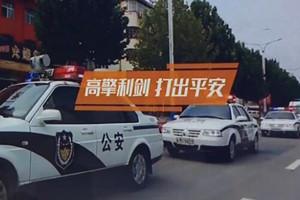 【聚焦扫黑除恶专项妥协】滨州公安:高擎白 打出安全