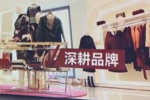【开创民营经济发展美好明天】吴健民:保持定力 深耕品牌