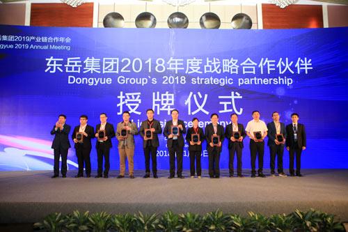 东岳集团为20家最佳年度战略合作伙伴授牌