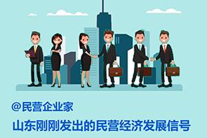 政能量|@民营企业家 山东刚刚发出的民营经济发展信号,请接收