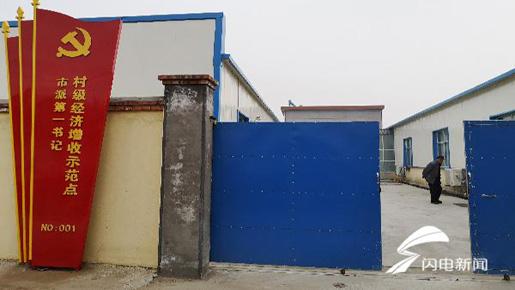 44秒丨市派郯城县曹村第一书记:俩月建起新厂房 仨月解决土地问题
