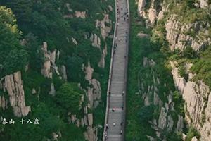 """俯瞰泰山十八盘直通""""天门"""" 1597级台阶犹如天门云梯"""