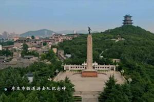 另一种视角俯瞰台儿庄大战怀念馆 好汉的地皮好汉的人