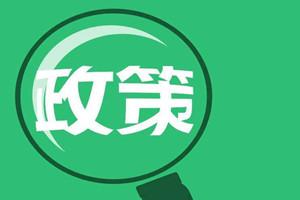 中共山东省委关于进一步深化改革开放加快制度创新的决定