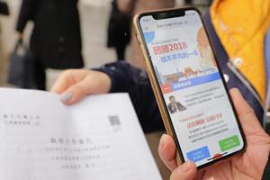 【两会真观察】山东省政府工作报告上首次有了二维码
