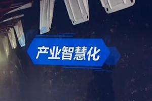 """【动能转换看落实】山东能源集团:产业智慧化 """"老树发新芽"""""""