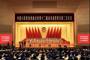 刘永巨当选山东省政协秘书长