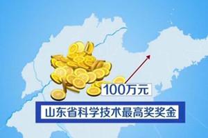山东省科技奖最高奖励由100万元提高到300万元