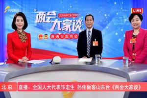 直播:天下人大代表毕宏生 孙伟做客山东台《两会各人谈》