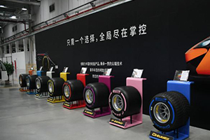 华勤集团:提档升级!生产符合中国消费者的高价值轮胎