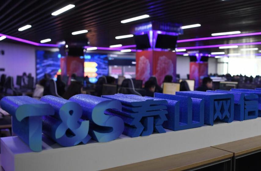 信息安全稳如泰山!泰山Office打造国产自主可控网络信息安全软件