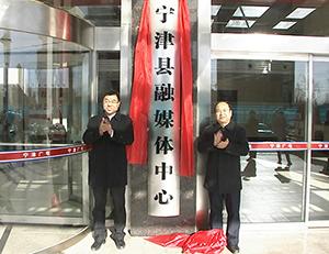 宁津县融媒体中心挂牌成立