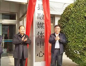 临邑县融媒体中心挂牌成立