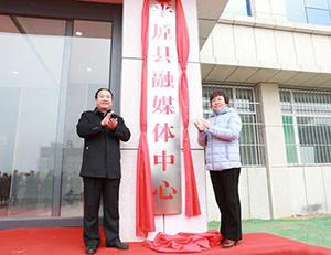 平原县融媒体中心挂牌成立