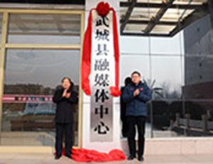 武城县融媒体中心挂牌成立