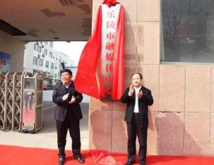 乐陵市融媒体中心挂牌成立