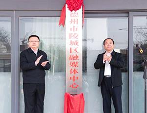 陵城区融媒体中心挂牌成立