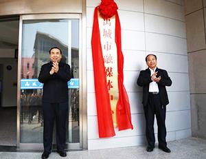 禹城市融媒体中心揭牌成立