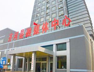 孙茂同:齐河县融媒体中心建设纪实