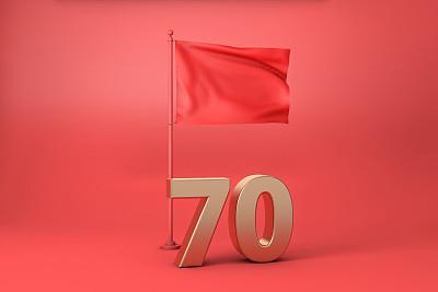 新中国成立70周年:不断创造伟大奇迹的光辉历程