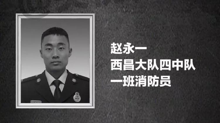 【烈火中的永生】赵永一:立志当兵 永争第一