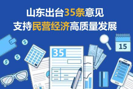 减税费,降成本……山东出台支持民营经济发展35条意见