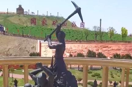 【壮丽70年 奋斗新时代】枣庄:百年矸石山变身国家矿山公园