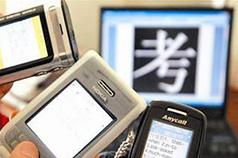 山东明确高考作弊认定标准 携带手机进入考场即视同作弊