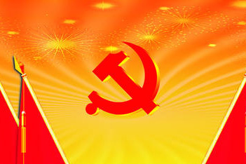 人民日报社论:为新时代党的历史使命而努力奋斗