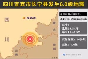 痛心!长宁县双河镇搜救出一名遇难者遗体,死亡人数增至13人