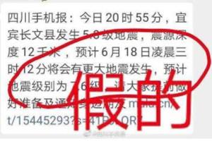 辟谣!这些是宜宾长宁地震流传最广的谣言,别再传!