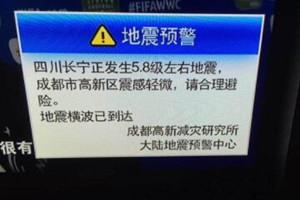 四川宜宾今晨再次发生地震:震级5.3级,震源深度17千米
