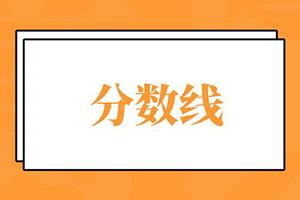 美术、文学编导....2019山东艺术类综合分一分一段表出炉