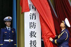 @山东考生!中国消防救援学院来山东招生啦,共计12人