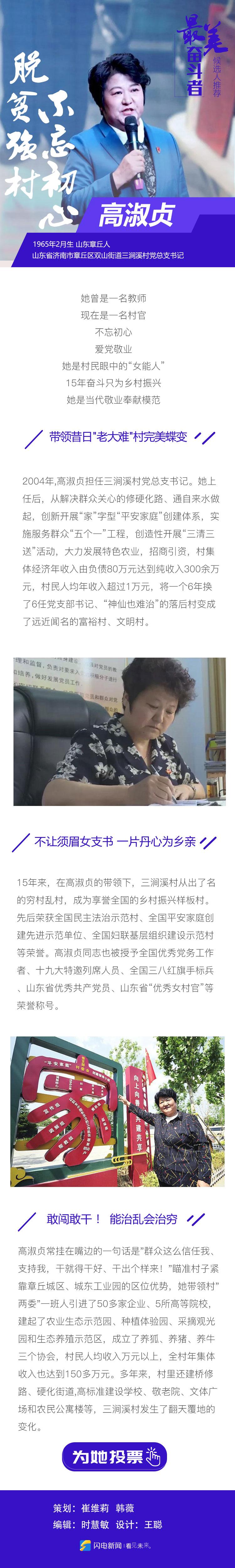 """为""""最美奋斗者""""山东候选人高淑贞投票"""