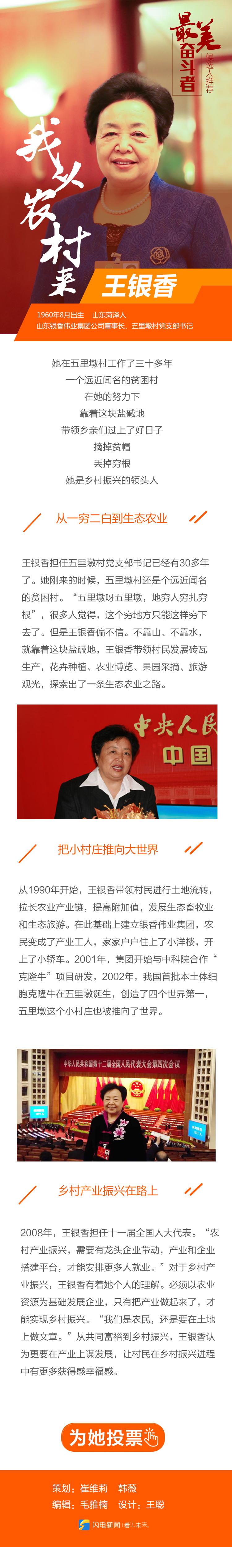 """为""""最美奋斗者""""山东候选人王银香投票"""