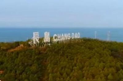 共和国发展成就巡礼•山东篇丨长岛:生态修复 重现碧海青山