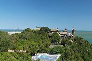 大美新山东丨人间仙境!3分钟视频告诉你蓬莱阁、刘公岛到底有多美