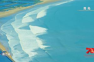 大美新山东丨波澜壮阔、水天相接...震撼航拍带你领略山东海之美