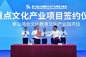 920亿元!10个重点文化产业项目在山东文博会上签约