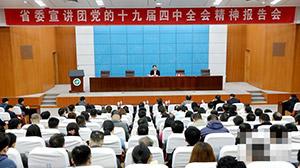 山东省委宣讲团赴山东青年政治学院宣讲党的十九届四中全会精神
