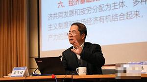 山东省委宣讲团赴烟台大学宣讲党的十九届四中全会精神